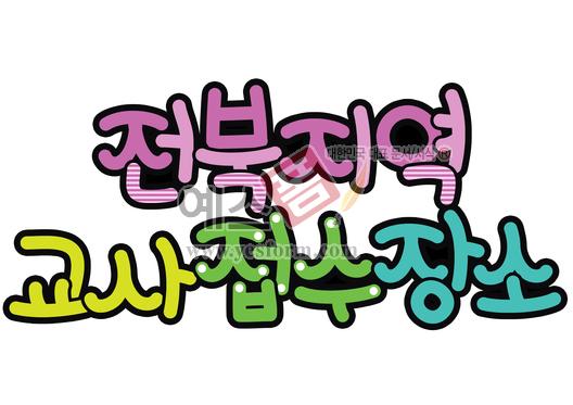 미리보기: 전북지역 교사 접수장소 - 손글씨 > POP > 기타