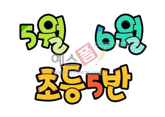 미리보기: 5월,6월,초등5반 - 손글씨 > POP > 유치원/학교