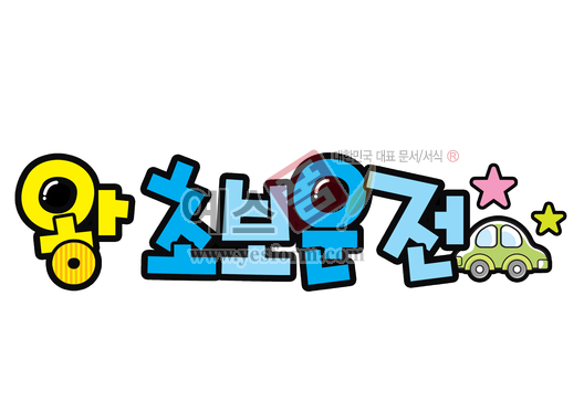 미리보기: 왕 초보운전 - 손글씨 > POP > 자동차/주차