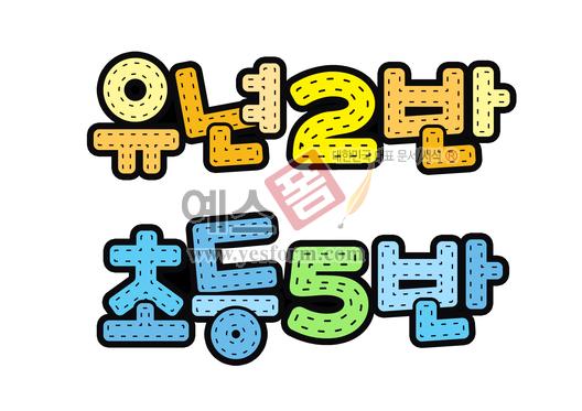 미리보기: 유년2반 초등5반 - 손글씨 > POP > 유치원/학교