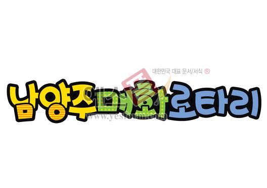 미리보기: 남양주매화로타리 - 손글씨 > POP > 기타