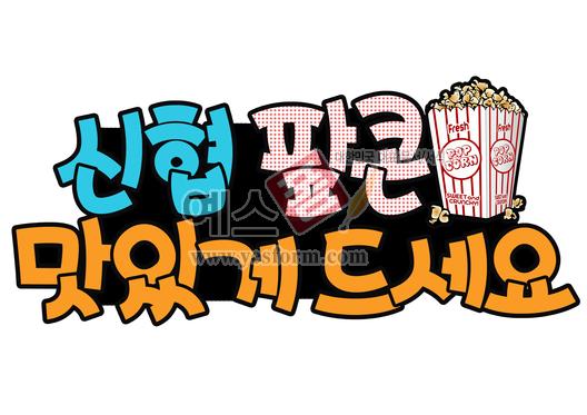 미리보기: 신협 �b콘 맛있게 드세요 - 손글씨 > POP > 기타
