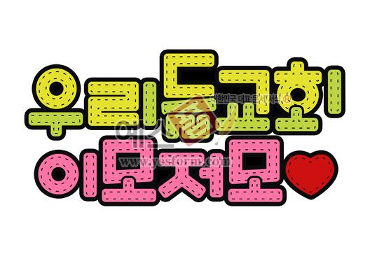 미리보기: 우리들교회 이모저모♡ - 손글씨 > POP > 기타