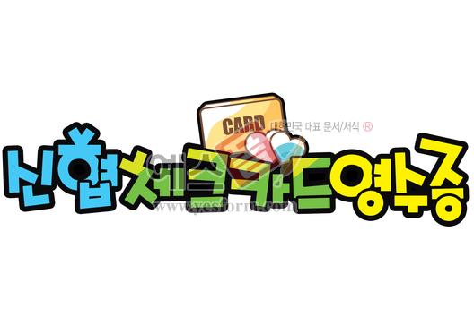 미리보기: 신협체크카드영수증 - 손글씨 > POP > 기타