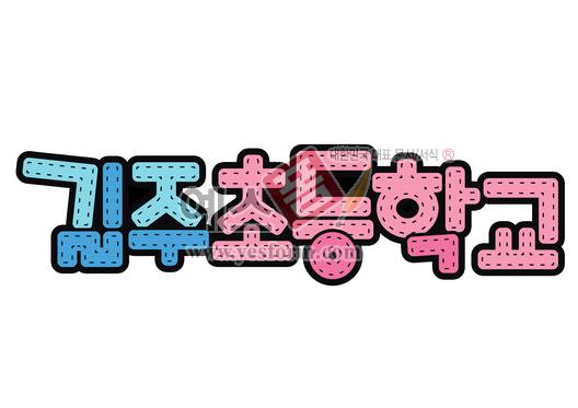 미리보기: 길주초등학교 - 손글씨 > POP > 유치원/학교