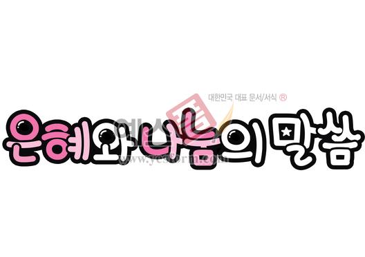 미리보기: 은혜와 나눔의 말씀 - 손글씨 > POP > 기타
