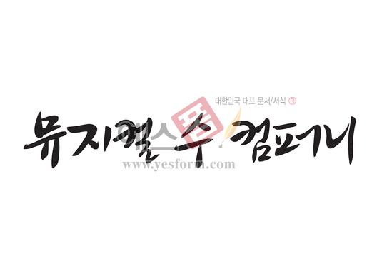 미리보기: 뮤지컬 수 컴퍼니 - 손글씨 > 캘리그라피 > 간판