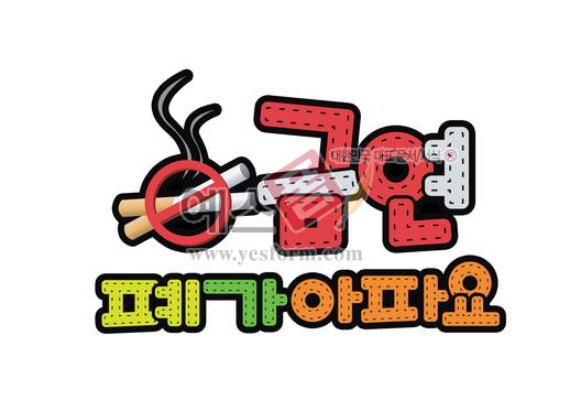 미리보기: 금연 폐가 아파요(담배,smoking,흡연) - 손글씨 > POP > 안내표지판