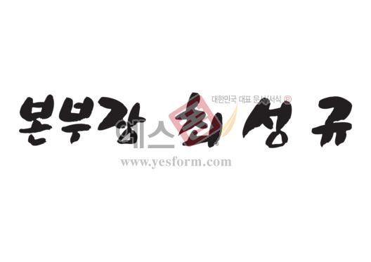 미리보기: 본부장 최 성 규 - 손글씨 > 캘리그라피 > 기타