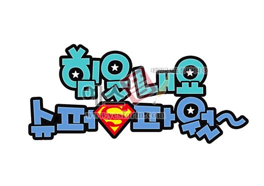 미리보기: 힘을 내요 슈퍼파월 - 손글씨 > POP > 응원피켓