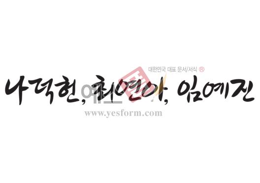 미리보기: 나덕헌, 최연아, 임예진 - 손글씨 > 캘리그라피 > 기타