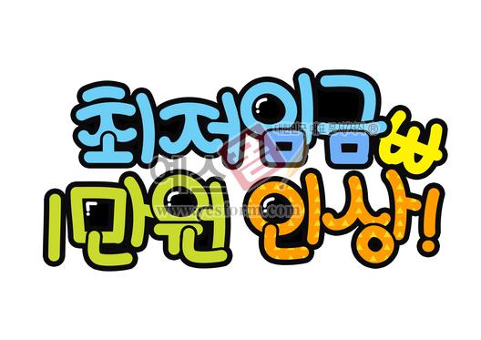 미리보기: 최저임금 1만원 인상 - 손글씨 > POP > 기타