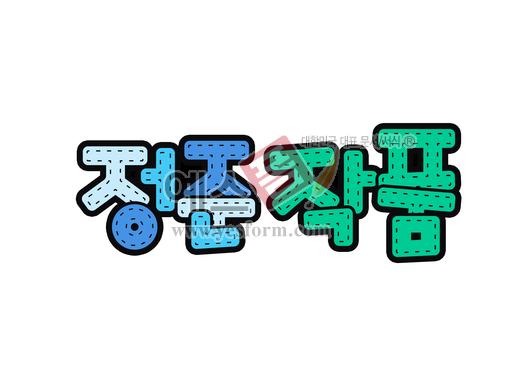 미리보기: 정준 작품 - 손글씨 > POP > 기타