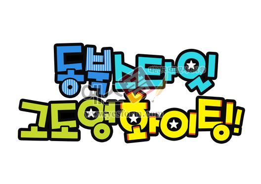 미리보기: 동북스타일 고도영 화이팅! - 손글씨 > POP > 응원피켓