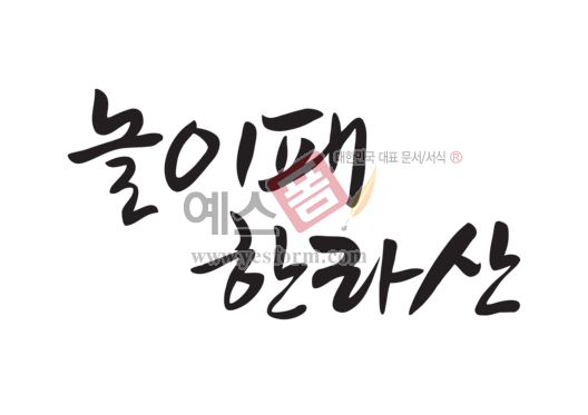 미리보기: 놀이패 한라산 - 손글씨 > 캘리그라피 > 행사/축제