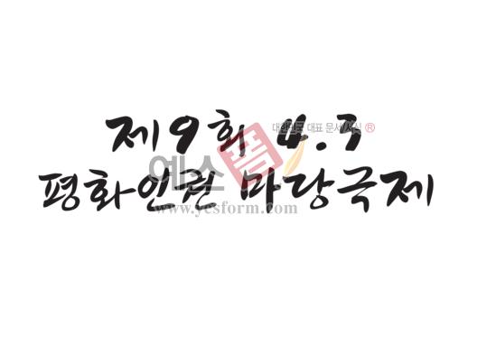 미리보기: 제9회 4.3 평화인권 마당극제 - 손글씨 > 캘리그라피 > 행사/축제