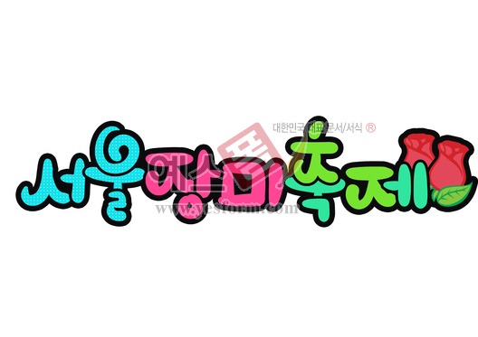 미리보기: 서울 장미 축제 - 손글씨 > POP > 기타