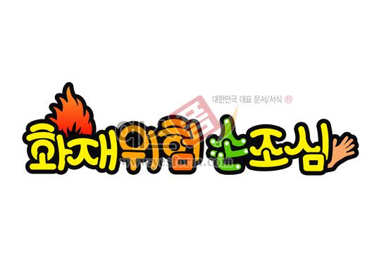 미리보기: 화재위험 손조심 - 손글씨 > POP > 안내표지판