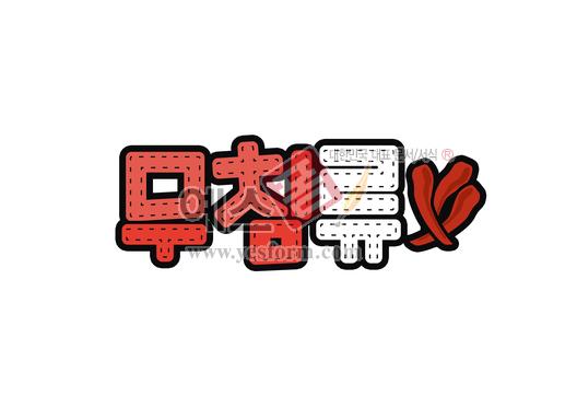 미리보기: 무침류(반찬,음식) - 손글씨 > POP > 음식점/카페