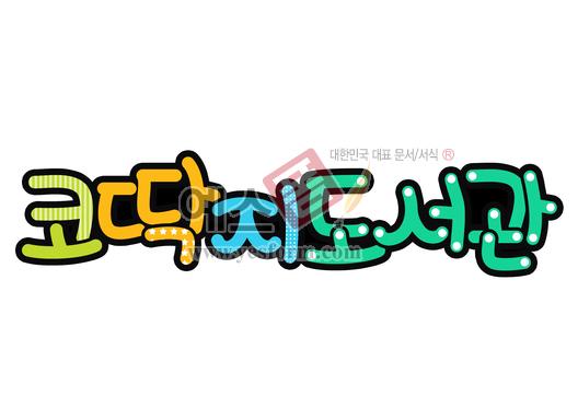 미리보기: 코딱지도서관 - 손글씨 > POP > 문패/도어사인