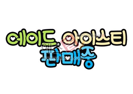 미리보기: 에이드, 아이스티 판매중 - 손글씨 > POP > 음식점/카페