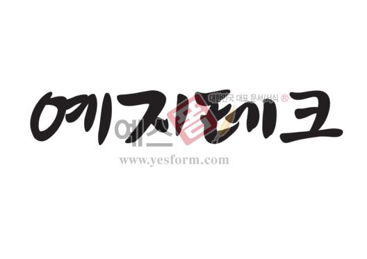 미리보기: 예지테크 - 손글씨 > 캘리그라피 > 간판