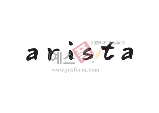 미리보기: arista - 손글씨 > 캘리그라피 > 간판