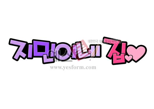 미리보기: 지민이네 집 (가족신문, 어린이집, 유치원) - 손글씨 > POP > 유치원/학교