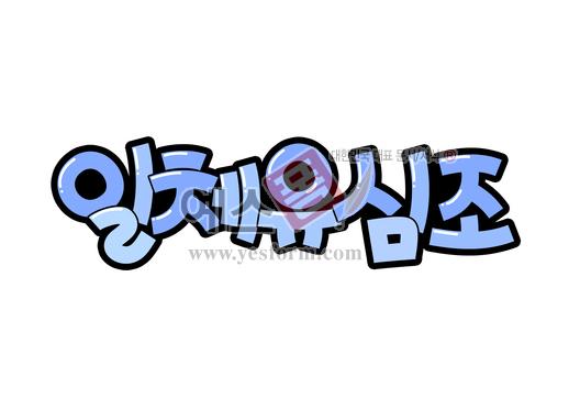 미리보기: 일체유심조 (가훈, 명언, 인사말) - 손글씨 > POP > 기타