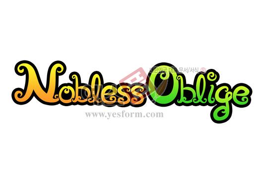미리보기: Noblesse Oblige (좋은말, 노블레스오블리주) - 손글씨 > POP > 유치원/학교