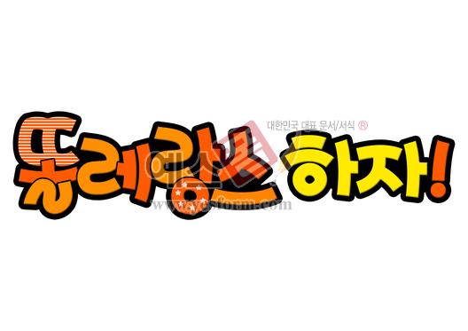 미리보기: 똘레랑스 하자! (응원문구, 좋은말) - 손글씨 > POP > 응원피켓