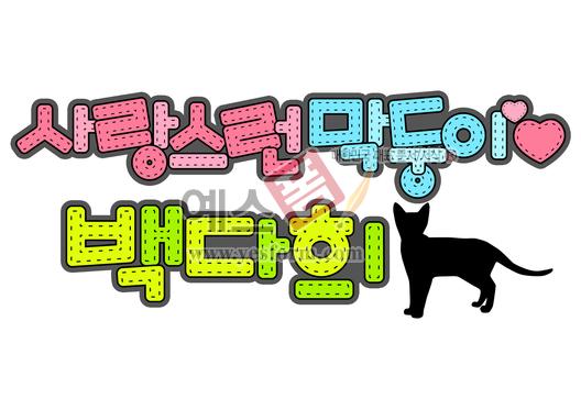 미리보기: 사랑스런 막둥이 백다희 (고양이, 반려동물, 애완동물, 이름표) - 손글씨 > POP > 기타