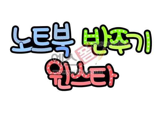 미리보기: 노트북 반주기 윈스타 (안내문, 이름표) - 손글씨 > POP > 단어/낱말