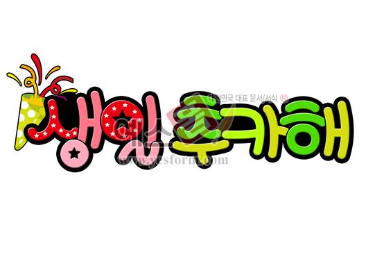 미리보기: 생일 추카해 (생일축하, birthday, 축하인사) - 손글씨 > POP > 축하/감사