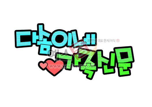 미리보기: 다솜이네 가족신문 (학교, 유치원, 어린이집) - 손글씨 > POP > 유치원/학교