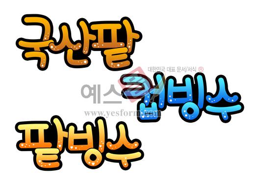 미리보기: 국산팥 컵빙수 팥빙수 (음식점, 카페, 메뉴판, 가격표) - 손글씨 > POP > 음식점/카페