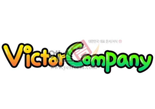 미리보기: VictorCompany(회사명,로고,문패) - 손글씨 > POP > 문패/도어사인