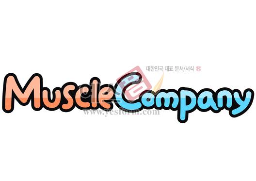 미리보기: MuscleCompany(회사명,로고,문패) - 손글씨 > POP > 문패/도어사인