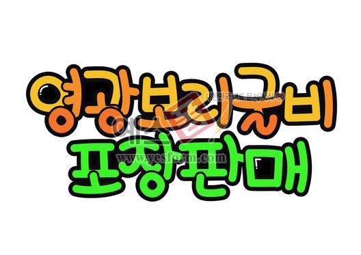 미리보기: 영광보리굴비 포장판매 - 손글씨 > POP > 기타