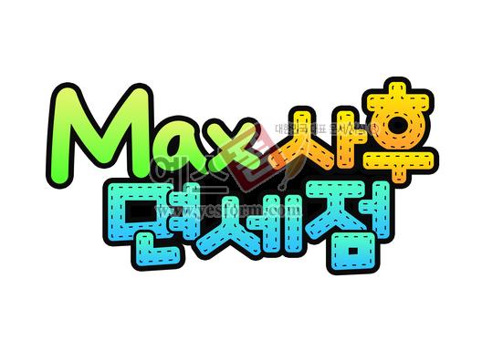 미리보기: Max 사후 면세점 - 손글씨 > POP > 기타