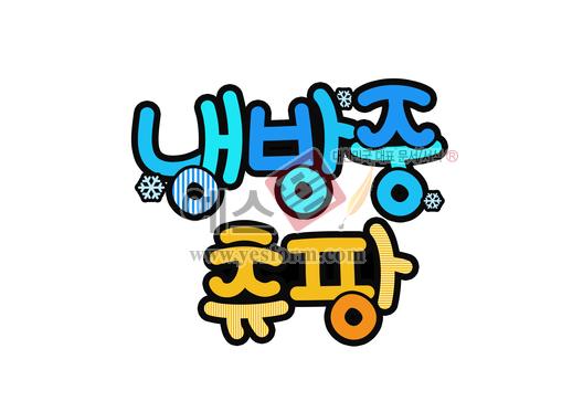 미리보기: 냉방중 츄팡 - 손글씨 > POP > 안내표지판