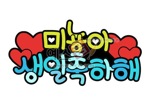 미리보기: 미뇽아 생일축하해 - 손글씨 > POP > 축하/감사