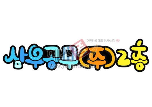 미리보기: 삼우공무(주)2층 - 손글씨 > POP > 기타