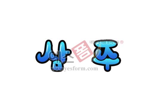 미리보기: 삼주 - 손글씨 > POP > 단어/낱말