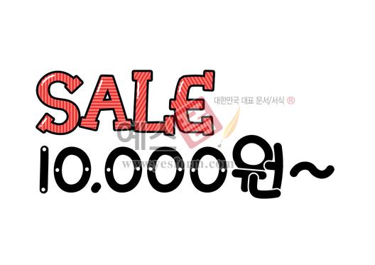 미리보기: SALE 10.000원~(할인,세일,판매) - 손글씨 > POP > 기타