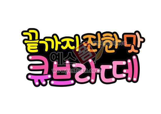 미리보기: 끝까지 진한 맛 큐브라떼(음료,메뉴) - 손글씨 > POP > 음식점/카페