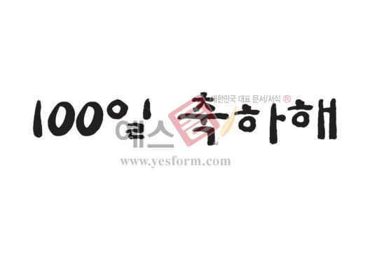 미리보기: 100일 축하해 - 손글씨 > 캘리그라피 > 기타