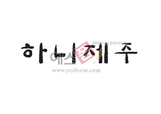 미리보기: 하니제주 - 손글씨 > 캘리그라피 > 간판