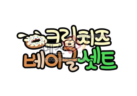 미리보기: 크림치즈베이글셋트 - 손글씨 > POP > 음식점/카페
