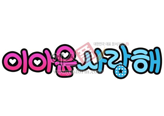 미리보기: 이아윤 사랑해 - 손글씨 > POP > 웨딩축하